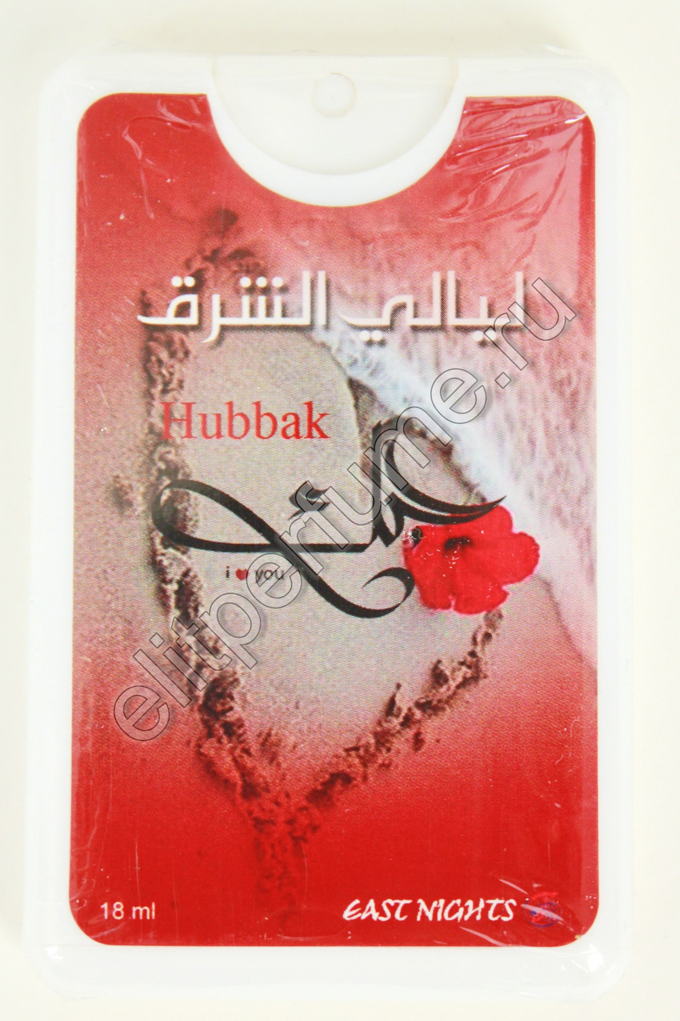 Hubbak I Love You натуральные масляные духи «Признание» 18 мл