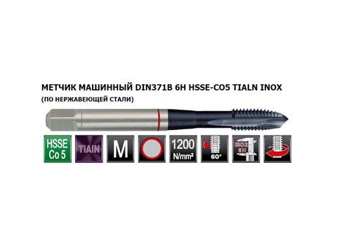 Метчик М3х0,5 (Машинный) DIN371 ISO2(6h) B/4-5P HSSE TiALN L56мм Ruko 232030EF