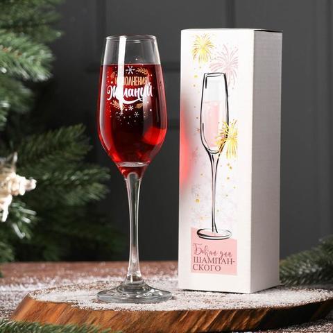 Бокал для шампанского «Исполнения желаний», 190 мл