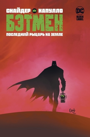 Бэтмен. Последний рыцарь на Земле (Б/У)