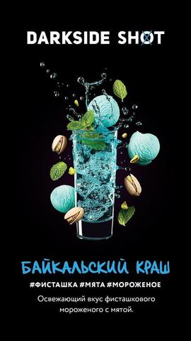Dark Side SHOT Байкальский краш