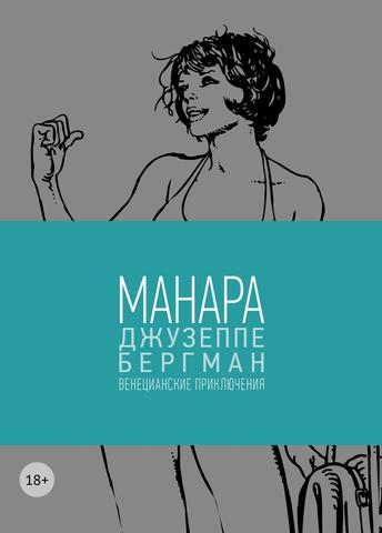Мило Манара: Джузеппе Бергман. Том 1. Венецианские приключения (18+)