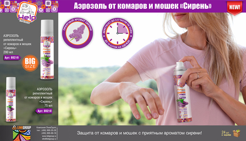 Аэрозоль от комаров и мошек «Сирень», 75 мл