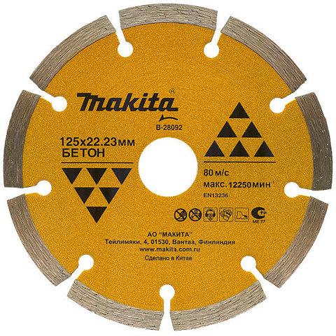 Сегментированный алмазный диск Makita 180 мм