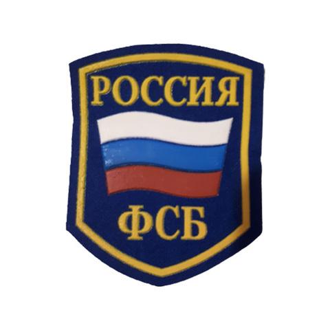 Шеврон пластизолевый Россия ФСБ (5-уг. с флагом) васильков.