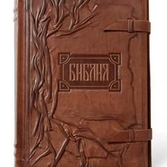 Библия большая с клапаном и тонированным обрезом