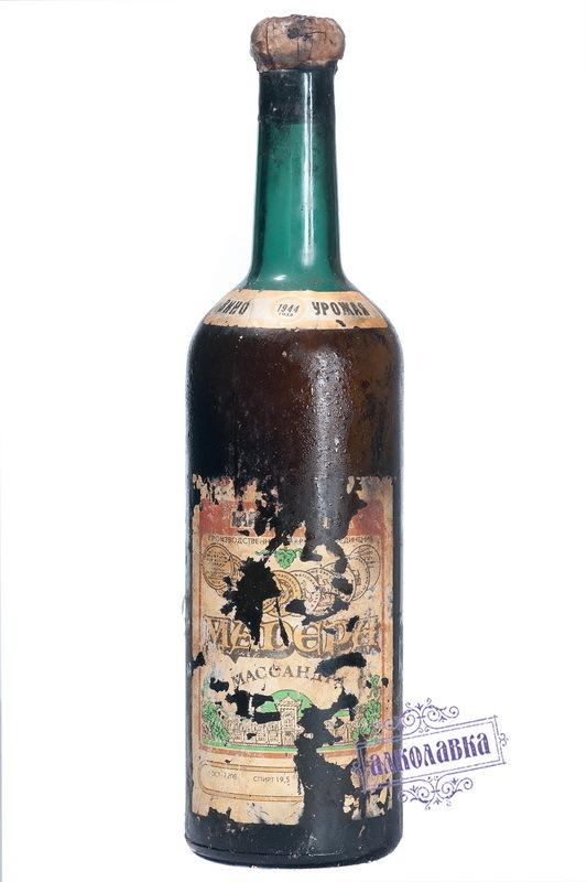 Вино Мадера Массандра коллекционное 1944 года 0,7л