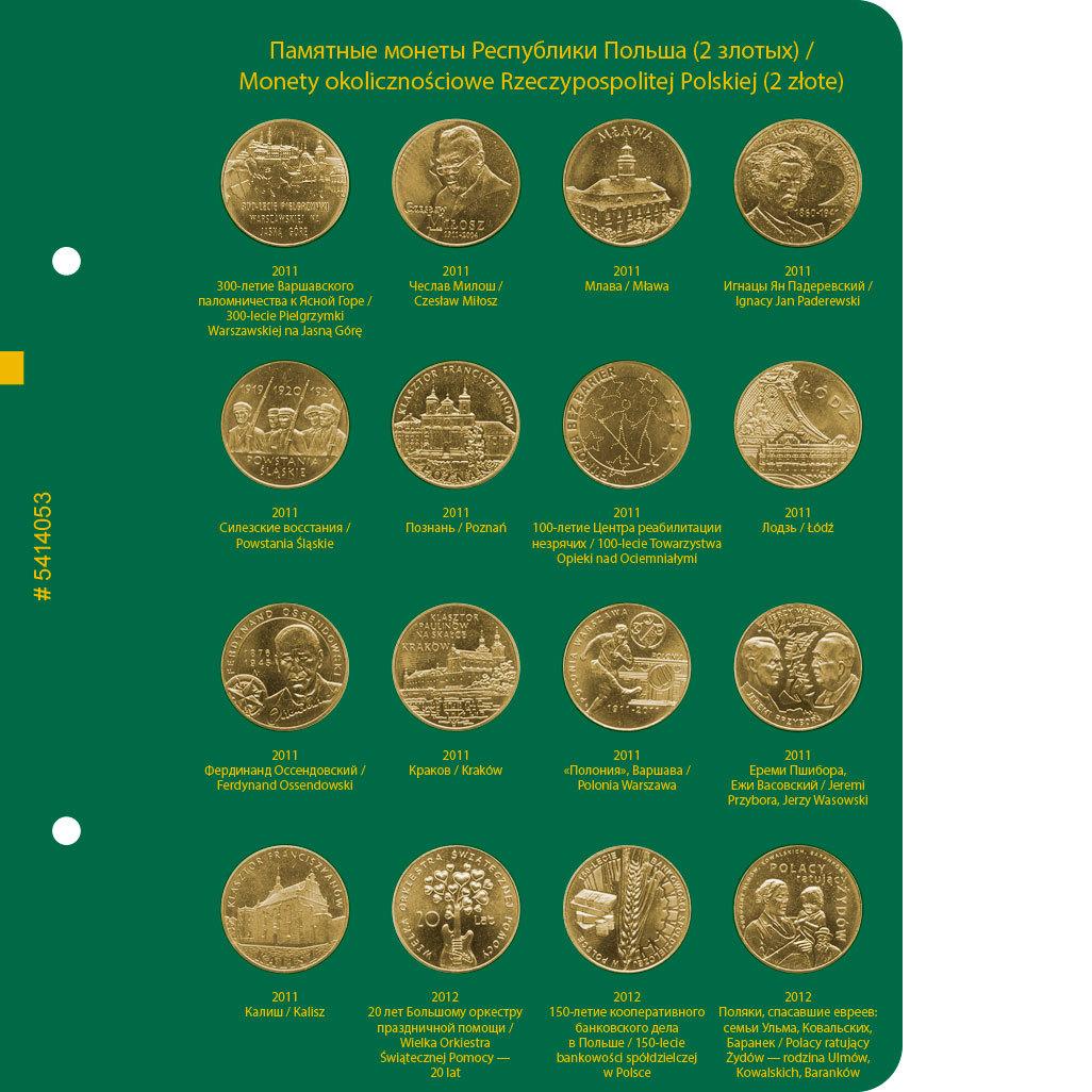 Альбом для монет «Памятные монеты Республики Польша (2 злотых)». Том 3