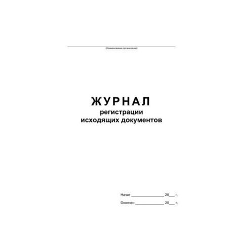 Журнал регистрации исходящих документов на скрепке (48 листов, офсет)
