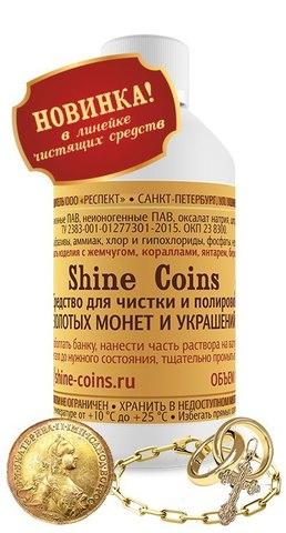 Средство для чистки и полировки золотых монет и украшений