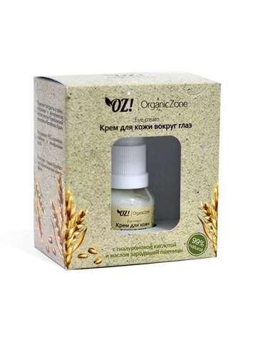 Крем для кожи вокруг глаз с гиалуроновой кислотой  и маслом зародышей пшеницы OrganicZone