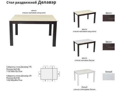 Стол обеденный раздвижной Leset Делавэр 2Р