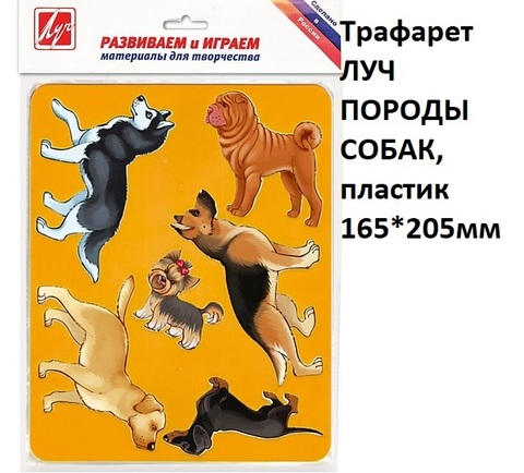 Трафарет 9С489-08 ЛУЧ ПОРОДЫ СОБАК