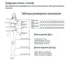 Мирослава. Платье женское PL-4237