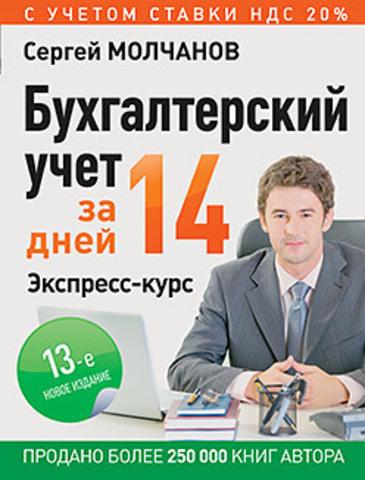 Бухгалтерский учет за 14 дней. Экспресс-курс. Новое, 13-е изд.