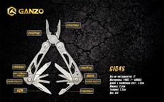 Мультитул Ganzo G104S самый компактный