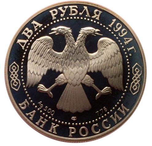 2 рубля. 225-летие со дня рождения И.А. Крылова. 1994 г. Proof