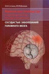 Клиническое руководство по ранней диагностике, лечению и профилактике сосудистых заболеваний головного мозга