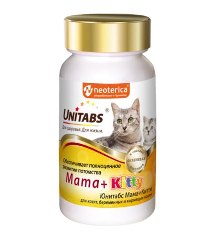 ЮНИТАБС Mama+Kitty для котят, беременных и кормящих кошек, 120 таб.