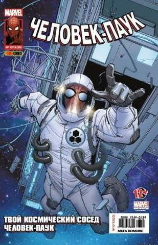 Человек-Паук №23 (Panini Comics)