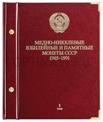 Альбом для монет «Медно-никелевые юбилейные и памятные монеты СССР. 1965-1991». Том 1
