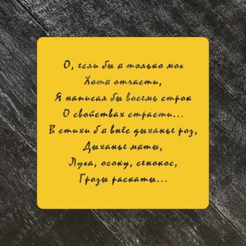 Трафарет стихи №3 Пастернак