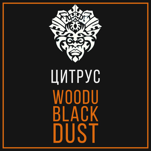 Табак Woodu MEDIUM Black Dust Цитрус 250 г