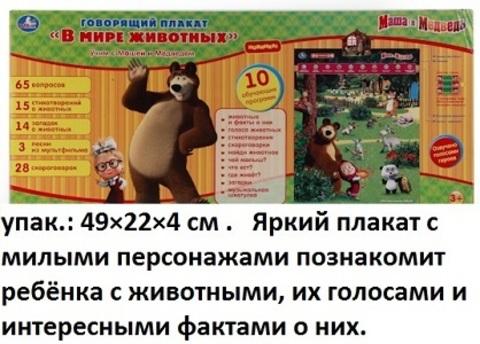 Эл. плакат IP6254 В мире животных. Маша и Медведь