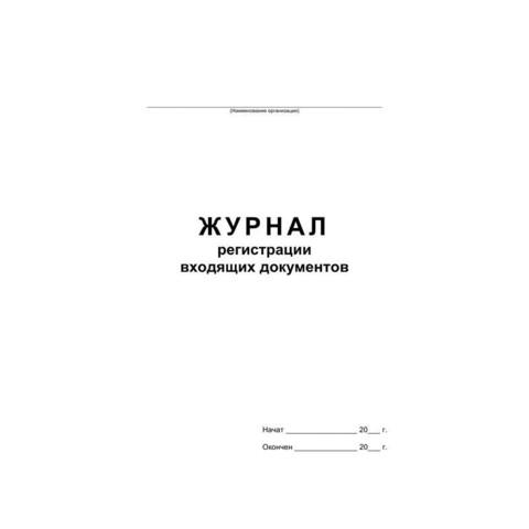 Журнал регистрации входящих документов на скрепке (48 листов, офсет)