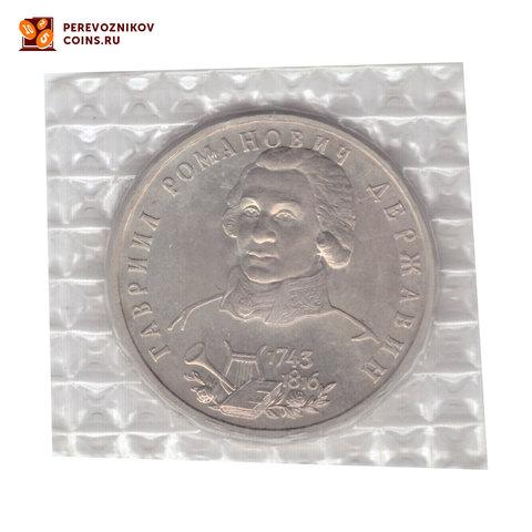 1 рубль 1993 Державин АЦ (запайка)