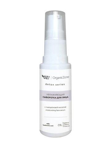Сыворотка для лица увлажняющая, Organic Zone Detox