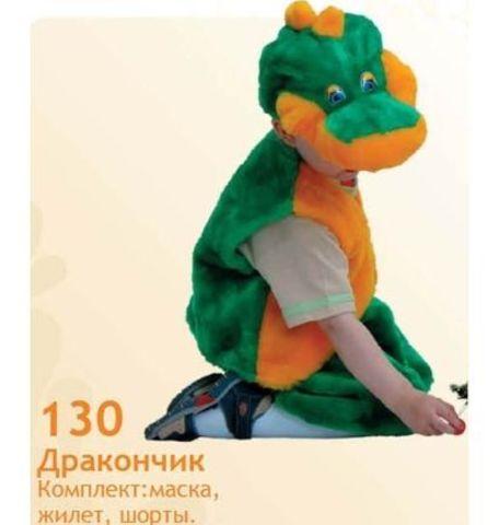 Карнавальный костюм Дракончик