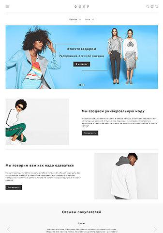 Шаблон интернет магазина - Флёр