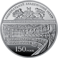 5 гривен 2017 - 150 лет Национальному академическому театру оперы и балета им. Шевченко