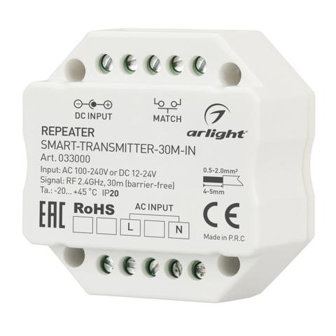 Контроллер-усилитель SMART-TRANSMITTER-30M-IN (230V, 2.4G) (ARL, IP20 Пластик, 5 лет)