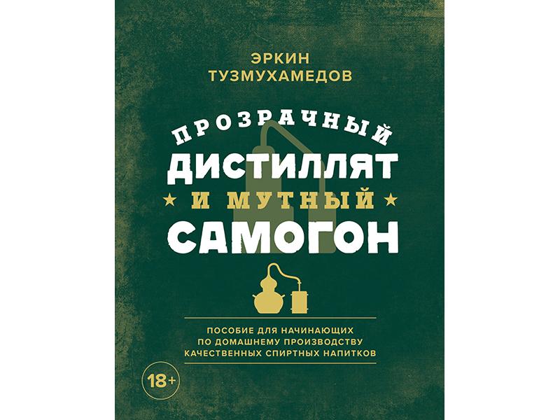 Литература Прозрачный дистиллят и мутный самогон. Э.Тузмухамедов 4297075.jpg