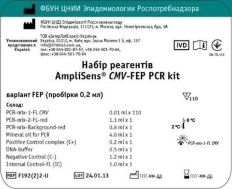 Набір реагентів AmpliSens® CMV-FEP PCR kit Модель: варiант FEP (пробiрки 0,2 мл)