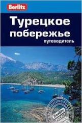Турецкое попережье