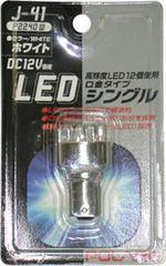 Дополнительные лампочки для стоп-сигналов и поворотников POLARG J-41