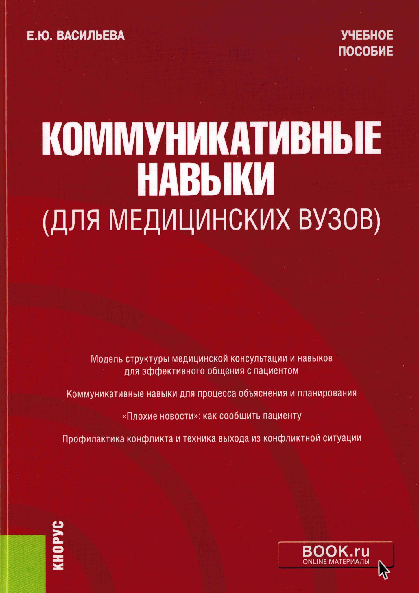 Другие области медицины Коммуникативные навыки (для медицинских вузов) knpdmv.jpg
