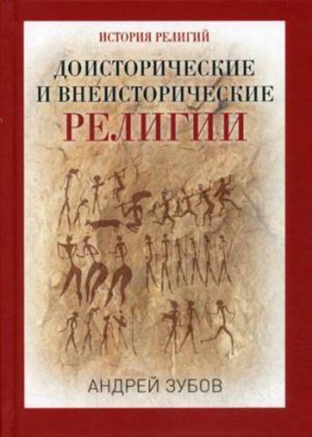 Фото Доисторические и внеисторические религии. История религий