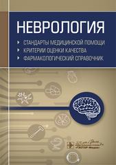 Неврология. Стандарты медицинской помощи