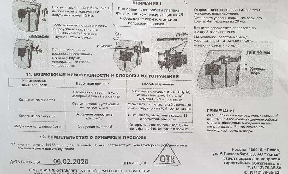 инструкция к клапану обливного устройства