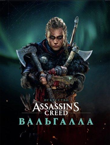 Искусство Assassin's Creed. Вальгалла