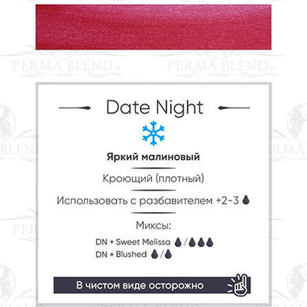 """Date night"" пигмент для губ от Permablend"