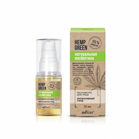Rich-масло для лица «Интенсивный уход» Hemp green , 30 мл