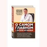 О самом главном с доктором Мясниковым, артикул 978-5-699-65029-3, производитель - Издательство Эксмо