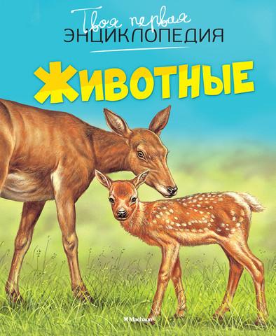 Животные (Твоя первая энциклопедия)