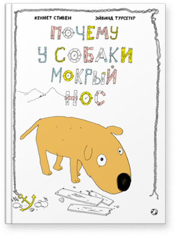 Кеннет Стивен, Эйвинд Турсетер «Почему у собаки мокрый нос» (переплёт)