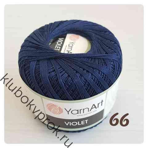 YARNART VIOLET 0066, Темный синий